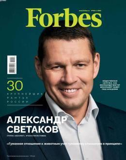 Forbes №2 февраль 2021...