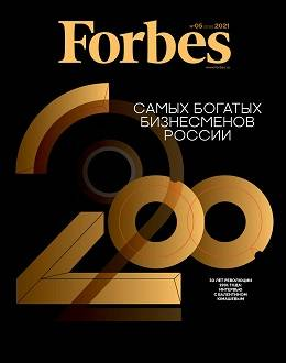 Forbes №5 май 2021...