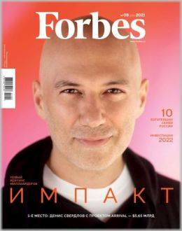 Forbes №9 сентябрь 2021...