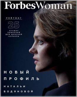 Forbes Woman №3 октябрь...