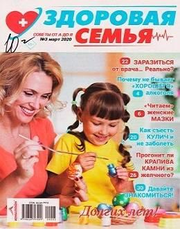 Здоровая семья: советы от А до Я №3 2020 журнал...