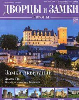 Дворцы и замки Европы №107 2021 читать...