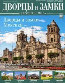 Дворцы и замки Европы №108 2021 читать...