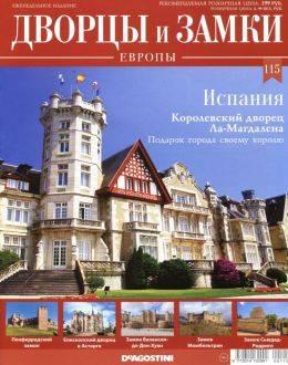 Дворцы и Замки Европы №115 Испания 2021...