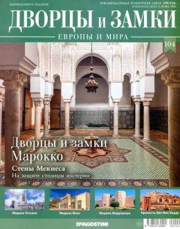 Дворцы и Замки Европы №104 январь 2021...