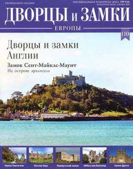 Дворцы и замки Европы №110 2021 читать...