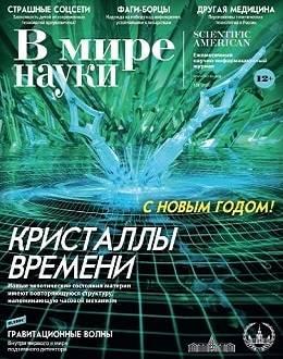 В мире науки №1-2 январь-февраль 2020...