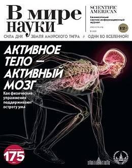 В мире науки №3 март 2020...