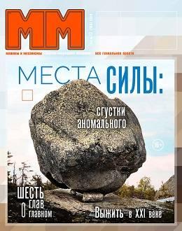 Машины и механизмы №12 декабрь 2020...
