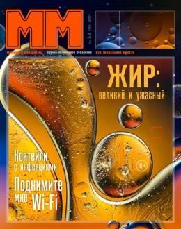 Машины и механизмы №2 февраль 2021...