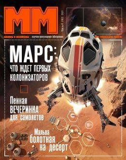 Машины и механизмы №4 апрель 2021...