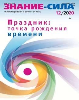Знание-сила №12 декабрь 2020...