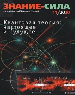 Знание-сила №11 ноябрь 2020...