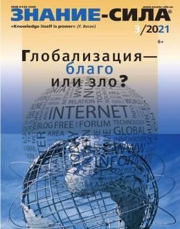 Знание-сила №3 март 2021...