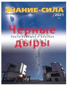 Знание-сила №4 апрель 2021...