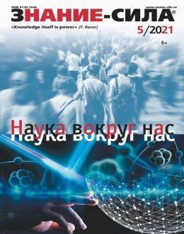 Знание-сила №5 май 2021...
