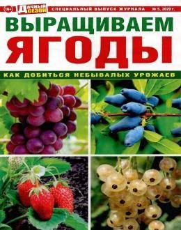 Дачный сезон Выращиваем ягоды, спецвыпуск...