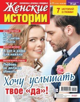 Женские истории №11 май-июнь 2021...