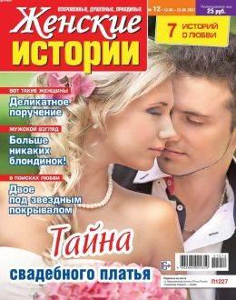 Женские истории №12 июнь 2021...