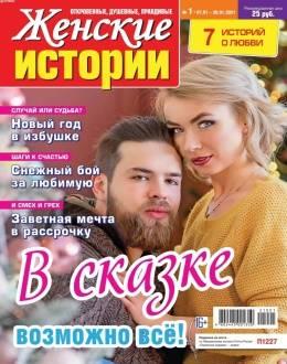 Женские истории №1 январь 2021...