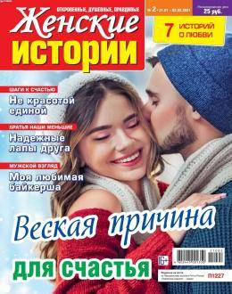 Женские истории №2 январь-февраль 2021...