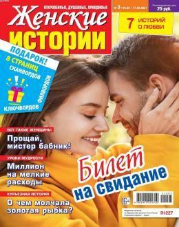 Женские истории №3 февраль 2021...