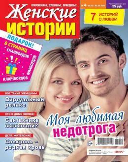 Женские истории №4 февраль 2021...