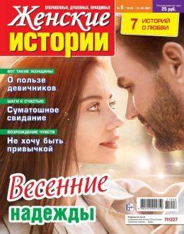 Женские истории №6 март 2021...