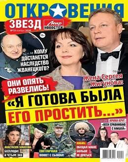 Откровения звёзд №19 ноябрь 2020...