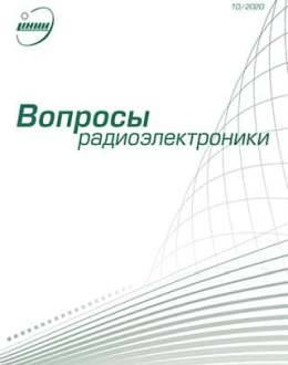 Вопросы радиоэлектроники №10 2020...