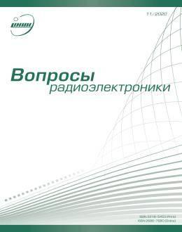 Вопросы радиоэлектроники №11 2020...
