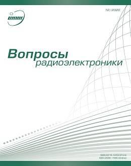 Вопросы радиоэлектроники №12 2020...