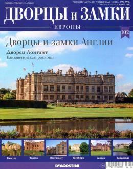 Дворцы и Замки Европы №102...