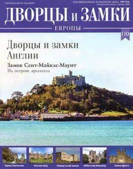 Дворцы и замки Европы №110...