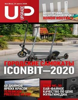 Upgrade №6 июль 2020...