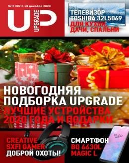 Upgrade №11 декабрь 2020...