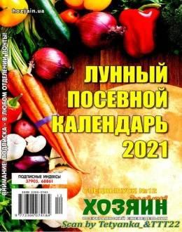 Хозяин №12 спецвыпуск 2020 журнал...