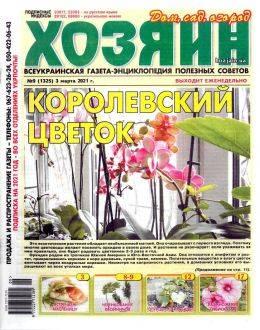 Хозяин №9 март 2021 журнал...