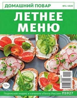 Домашний повар №5 май 2020...