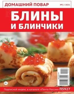 Домашний повар №2 февраль 2021...