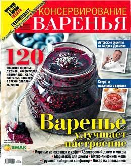 Консервирование варенья №1 июнь 2020...