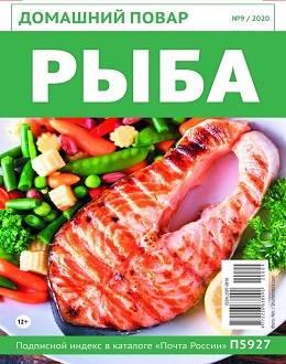 Домашний повар №9 сентябрь 2020...