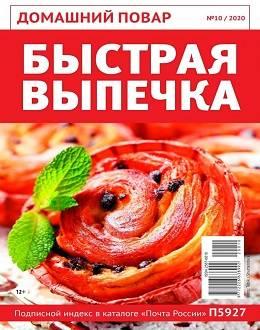 Домашний повар №10 октябрь 2020...