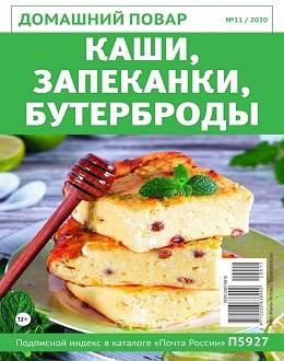 Домашний повар №11 ноябрь 2020...