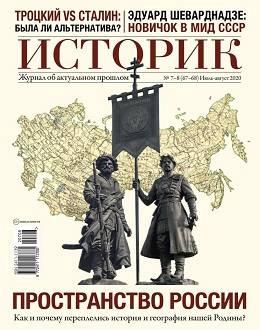 Историк №7-8 (67-68) июль-август...