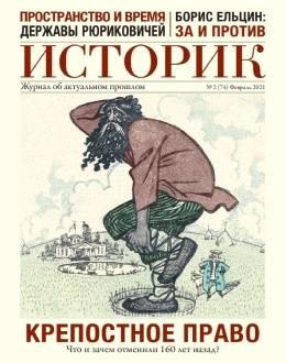 Историк №2 (74) февраль...
