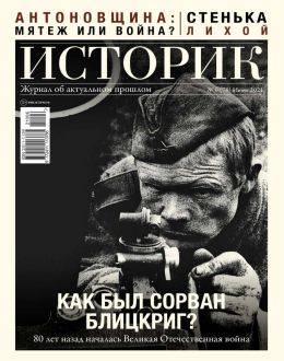Историк №6 (78) июнь...