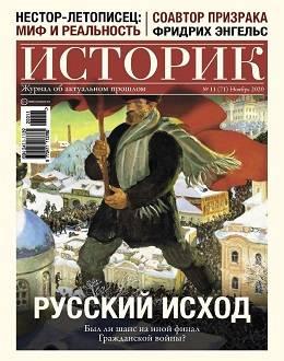 Историк №11 (71) ноябрь...