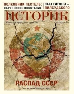 Историк №1 (73) январь...
