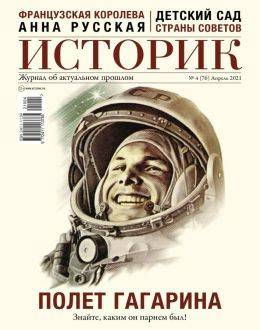 Историк №4 (76) апрель...